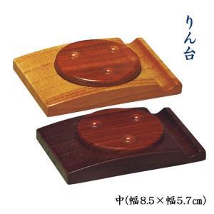 モダンりん台 たわわ 中 2.3〜2.5寸用|butudan