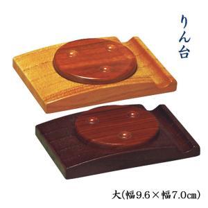 モダンりん台 たわわ 大 2.5〜3寸用|butudan