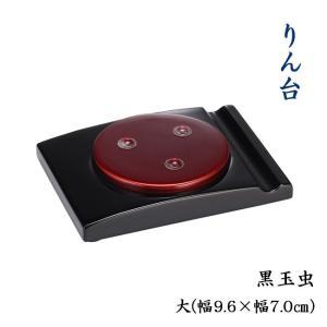 モダンりん台 たわわ 黒玉虫 大 2.5〜3寸用|butudan