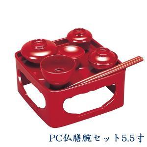御霊膳5.5寸 PC朱塗 butudan