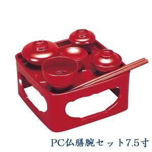 御霊膳7.5寸 PC朱塗(お取り寄せ) butudan