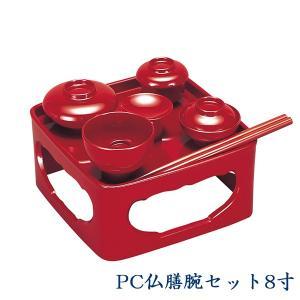 御霊膳8寸 PC朱塗(お取り寄せ)|butudan