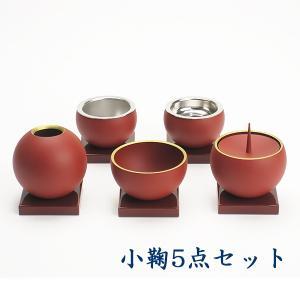 モダン仏具セット 小鞠 赤 五具足|butudan