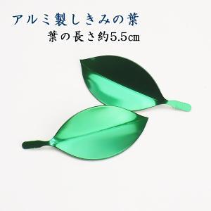 しきみの葉 軽合金製 対入り butudan