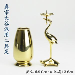 真宗大谷派用二具足 モダン花立・鶴亀燭台セット|butudan