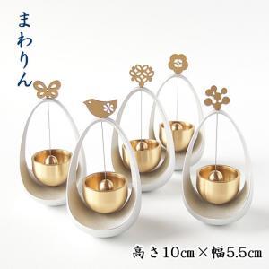 おりん「優凛」 まわりん (蝶・鳥・葉・花・実)|butudan