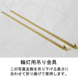 輪灯用吊金具 尺三(一対) butudan