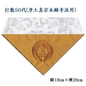 打敷(内敷) 刺繍綴50代 浄土真宗本願寺派(お西)用  butudan