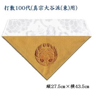 打敷(内敷) 刺繍綴100代 浄土真宗大谷派(お東)用 butudan