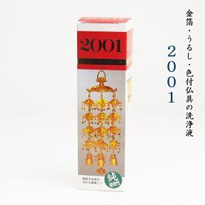 金箔・うるし・唐木・色付仏具の洗浄液 2001 スプレー式 butudan