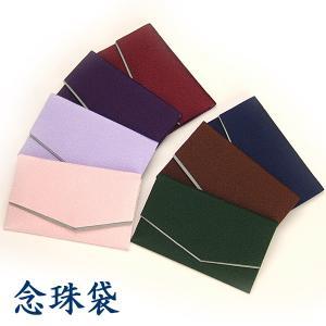 念珠(数珠)袋(マジックテープ式・ハードタイプ)|butudan