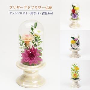 ボトルプリザS プリザーブドフラワー 仏花 ガラスケース入り(1個) butudan