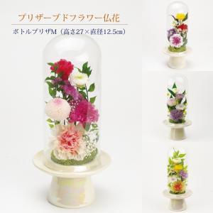 ボトルプリザM プリザーブドフラワー 仏花 ガラスケース入り(1個) butudan