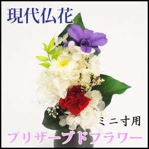 プリザーブドフラワー(W) 仏花 ミニ寸用 butudan
