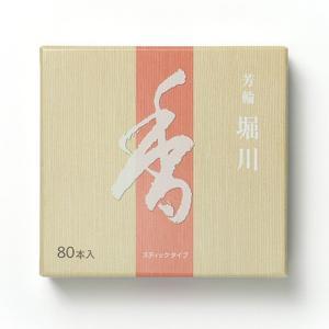 楽しむ線香 銘香 芳輪 堀川 スティック型80本入|butudan