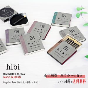 hibi(ひび)お香  (ゆうパケット・ネコポス送料無料) レギュラーボックス 8本入り/専用マット付 4箱セット |butudan