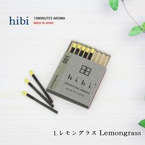 hibi(ひび)お香 レモングラス レギュラーボックス 8本入り/専用マット付【ゆうパケット・ネコポス対応商品】|butudan