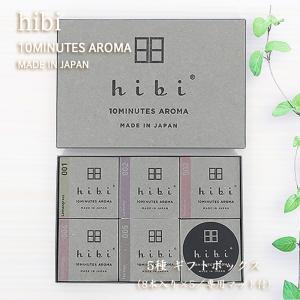 お香 hibi(ひび) 5種の香りギフトボックス 8本入り×5/専用マット付|butudan