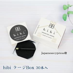 お香 hibi(ひび) 桧(ひのき) ラージボックス 30本入り/専用マット付/神戸マッチ|butudan