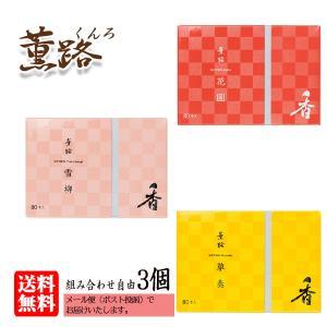 お香 薫路 80本入 組み合わせ自由 送料無料3箱セット 松栄堂|butudan