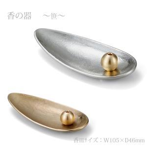 お香 香の器 - 笹 -(香皿・香立てセット)能作nousaku  錫/真鍮製|butudan