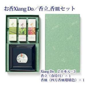 お香 松栄堂 Xiang Do3種/香立/香皿セット(レターパック送料無料)|butudan