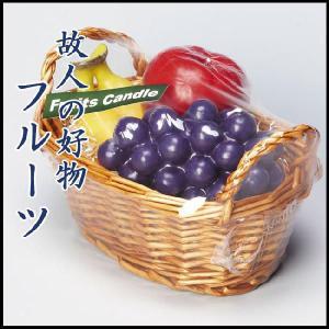 カメヤマローソク フル−ツキャンドル(ばなな・りんご・ぶどう)|butudan
