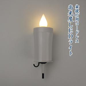 お盆提灯 コードレス 高光度LEDライト 2個セット 行灯用 大内行灯10号以上に対応|butudan