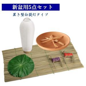置き型白張提灯・ほうろく皿(松明入)・まこも・蓮の葉・牛馬の5点セット|butudan