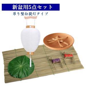 吊り型白張提灯・ほうろく皿(松明入)・まこも・蓮の葉・牛馬の5点セット|butudan