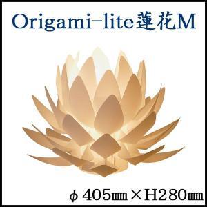 デザイン照明 Origami-lite 蓮花M|butudan