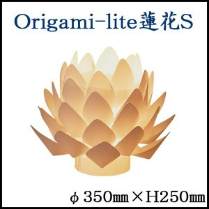 デザイン照明 Origami-lite 蓮花S|butudan