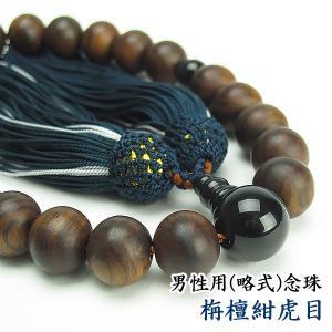 【京念珠】 男性用 (略式) 数珠 栴檀紺虎目石 正絹頭付二色房|butudan