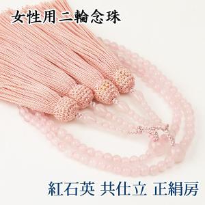 京念珠 女性用二輪念珠(本式数珠)紅石英 共仕立 正絹房|butudan