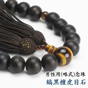 【京念珠】 男性用 (略式) 数珠 縞黒檀虎目石 正絹頭付二色房|butudan