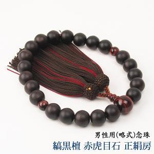 京念珠  男性用 (略式) 数珠 縞黒檀 赤虎目石 正絹頭付二色房|butudan