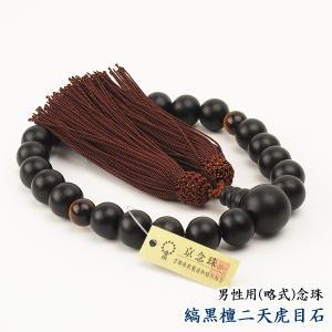 【京念珠】 男性用 (略式) 数珠 縞黒檀二天虎目石|butudan