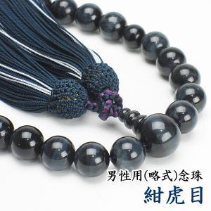 【京念珠】 男性用 (略式) 数珠 紺虎目石 正絹頭付二色房|butudan