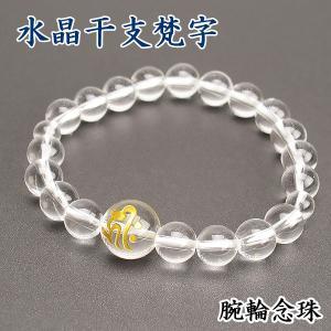 干支腕輪数珠(念珠)風水開運 午(うま)|butudan