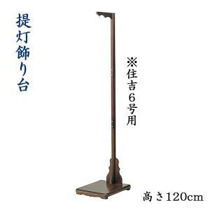 お盆提灯・提灯飾り台(小)|butudan