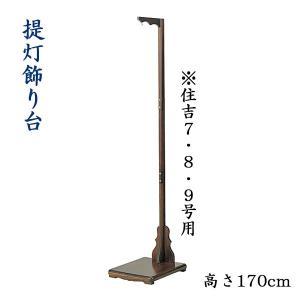 お盆提灯・提灯飾り台(大)|butudan