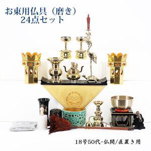 仏具セット 真宗大谷派用(中)|butudan