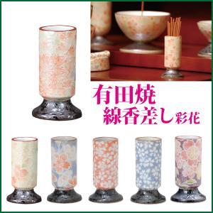 仏具セット 有田焼 彩花線香差し(小)  陶器 モダン仏具