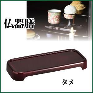 仏器膳 タメ 5.0寸 仏具 モダン 仏器台