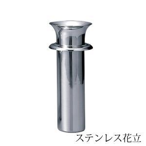 ●材質/18-8ステンレス●サイズ/口径8.8(筒径5.8)×全長22(ツバ下17)cm 228g