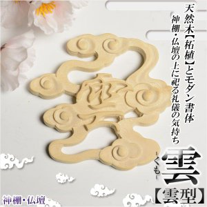 天然木「柘植」彫り【雲-くも- 雲型】 仏壇・神棚 ネコポス...