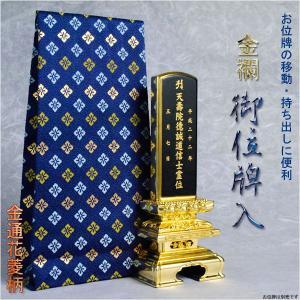 【金襴 御位牌入:花菱柄】携帯用位牌袋 ネコポス送料無料|butudanya