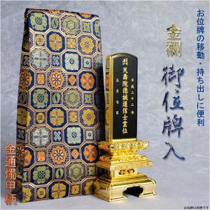 【金襴 御位牌入:燭甲柄】携帯用位牌袋 ネコポス送料無料|butudanya