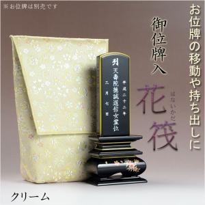 【桜舞う刺繍入り 御位牌入:花筏(はないかだ)クリーム】携帯用位牌袋 仏具 ネコポス送料無料|butudanya