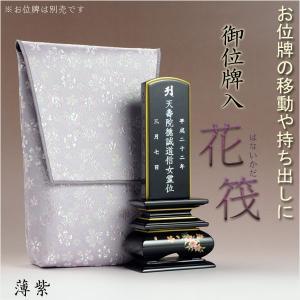 【桜舞う刺繍入り 御位牌入:花筏(はないかだ) 薄紫】携帯用位牌袋 仏具 ネコポス送料無料|butudanya